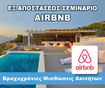 dp studies - Σεμινάριο Εξ Αποστάσεως Airbnb - 336x280