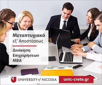 unic - Μεταπτυχιακό Διοίκηση Επιχειρήσεων - 336x280