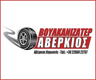Averkios Βουλκανιζατέρ - Γενική Διαφήμιση Κύρους - 336x280