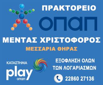 Μέντας - Πρακτορείο ΟΠΑΠ - 336x280
