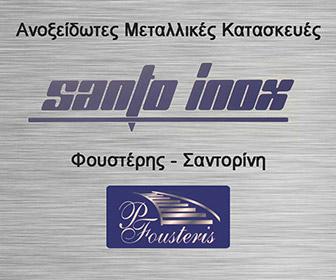 santo inox - fousteris - 336x280