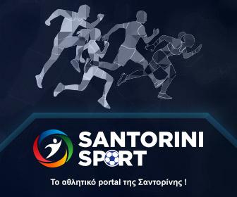SantoriniSport - το αθλητικό portal της Σαντορίνης-  336x280