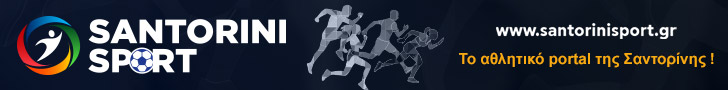 SantoriniSport - το αθλητικό portal της Σαντορίνης - 728x90