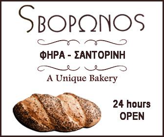 sboronos bakery - 336x280
