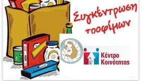 Συλλογή τροφίμων για την Καρδίτσα από το Δήμο Θήρας