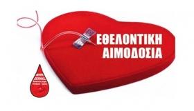 Στις 3-11 Οκτώβρη η 58η εθελοντική αιμοδοσία