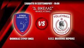 Φοίνικας Σύρου ONEX – Α.Π.Σ. Φίλιππος Βέροιας [Live Streaming – 19:00]