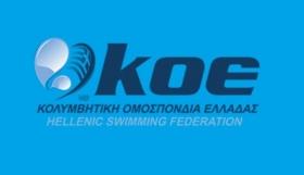 KOE :Επιστολή στην Επιτροπή Λοιμωξιολόγων για επανέναρξη προπονήσεων
