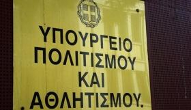 Υφυπουργείο Αθλητισμού: Στο Υπουργικό Συμβούλιο το νομοσχέδιο εναρμόνισης με την Ολιστική Μελέτη.