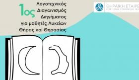 Αποτελέσματα 1ου Λογοτεχνικού Διαγωνισμού Διηγήματος για μαθητές Λυκείων Θήρας και Θηρασίας