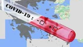 Χάρτης κορωνοϊού-Ελλάδα:Δύο (2) κρούσματα στην Σαντορίνη, 12 στις Κυκλάδες, 1.057 σε Αττική ...