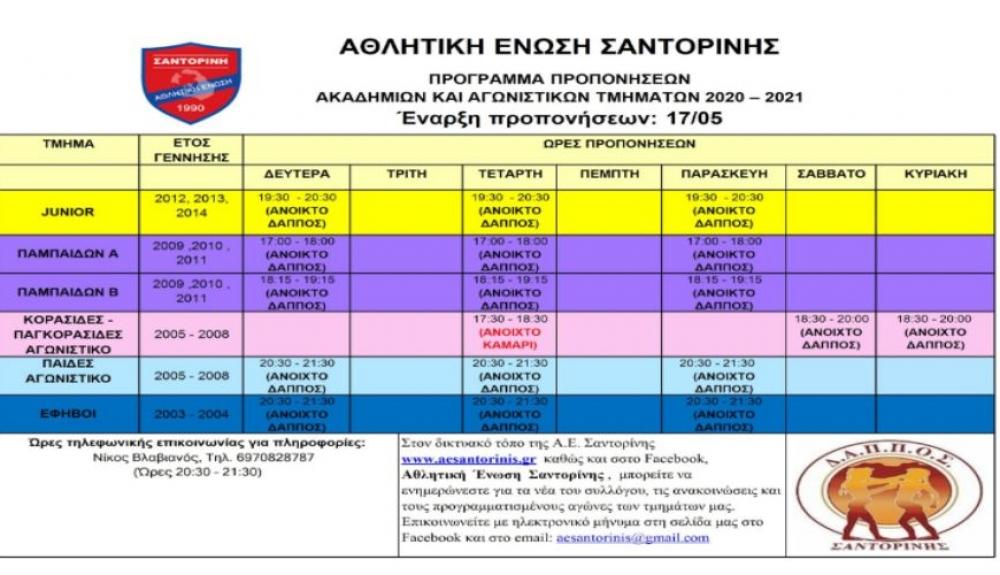 Α.Ε. Σαντορίνης:  Αρχίζουν από την Δευτέρα οι Ακαδημίες(2)