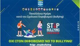 Όχι στο σχολικό εκφοβισμό! Η Super League στηρίζει την πανελλήνια ημέρα κατά του bullying