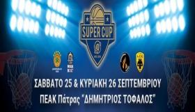 Super Cup: Ώρα για τον πρώτο τίτλο της χρονιάς