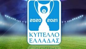 Αυλαία απόψε στην 5η φάση του Κυπέλλου Ελλάδας
