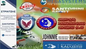 Επισκοπή - Σαντορίνη: Zωντανά από το SantoriniSport & Χανιά Sport Fm!