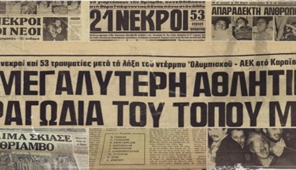 40 χρόνια από την τραγωδία της «Θύρας 7»(2)