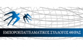 Αποτελέσματα εκλογών Εμποροεπαγγελματικού Συλλόγου Θήρας