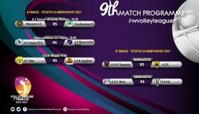 Volley League Γυναικών: Ρεπό ο Α.Ο. Θήρας- Αγωνιστική μόνο στον Α΄όμιλο...λόγω Covid-19